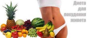 dieta-dlya-poxudeniya-i-psixologicheskij-nastroj