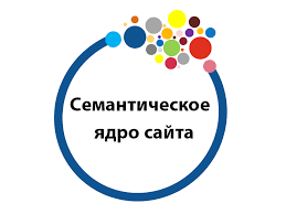 semanticheskoe-yadro
