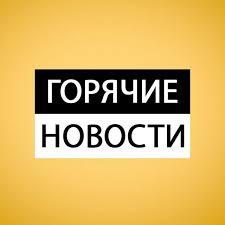 Будьте в курсе новостей города Чернигова