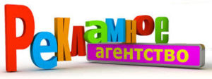 reklamnoe-agentstvo