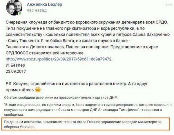 Стали известны организаторы покушения на Ташкента